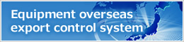 Equipment overseas export control system